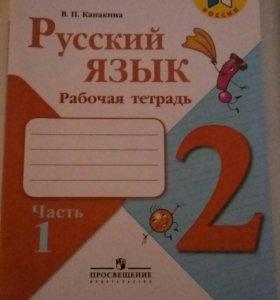Канакина Русский язык Раб. тетрадь 2 класс 1ч.