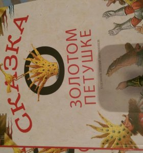 Книжка сказка Золотой петушок