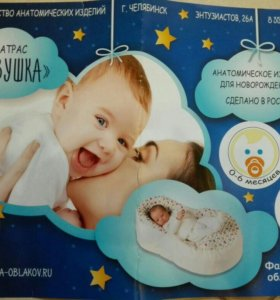 "Анатомический матрас для младенцев ""Зевушка"""