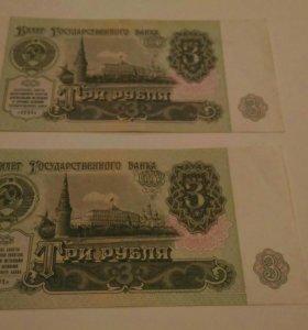 3 рубля СССР, пресс
