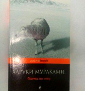 Харуки Мураками-Охота на овец