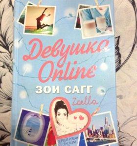 """Книга """"Девушка Online"""""""