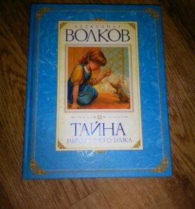 """Книга """"Тайна заброшенного замка"""""""