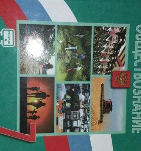 Учебник по обществознанию, 7 класс