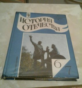 Учебник История Отечества 6-7 класс