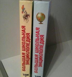 Большая школьная энциклопедия 2 тома