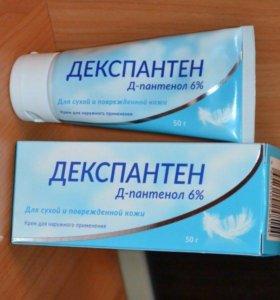 Крем декспантен новый в упаковке