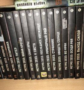 Серия книг Метро 2033