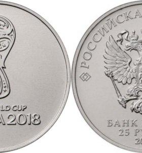 25 рублей, Футбол