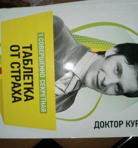 Курпатов книга