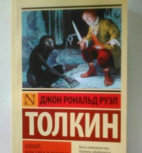 "Д. Толкин ""Хоббит, или туда и обратно"""