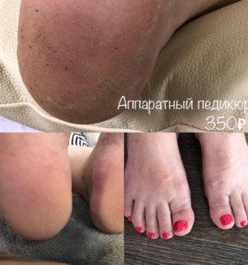 Педикюр аппаратный