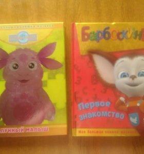 2 новые детские книги