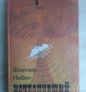 📚 Флетчер Нибел - Исчезнувший
