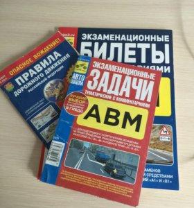 Обучающая литература для вождения