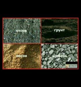 песок речной торф чернозем Щебень