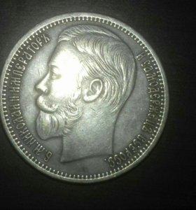 Монета 1901 год.