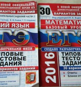 ЕГЭ математика, русский