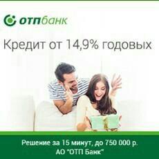 Кредит наличными на любые цели, без справок и пору