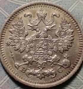 5 КОПЕЕК 1913 ГОДА СПБ-ВС