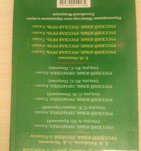 Учебник Русский язык (русская речь),6 класс