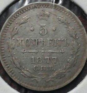 5 КОПЕЕК 1877 ГОДА СПБ-HI