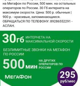 ПРОДАЖА БЕЗЛИМ. СИМ-КАРТ