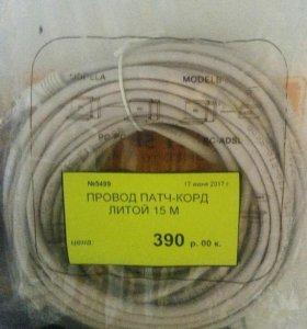Провод патч-корд 15 м