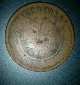 Царская монета 1869года