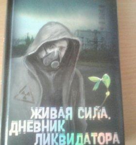 """Книга """"Чернобыль. Реальный мир"""""""