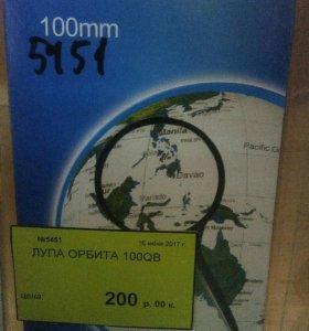 Лупа орбита 100 qb