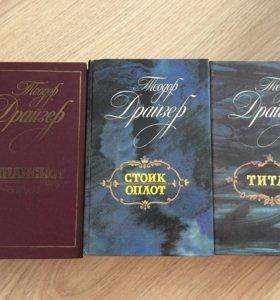 Книги Т.Драйзер