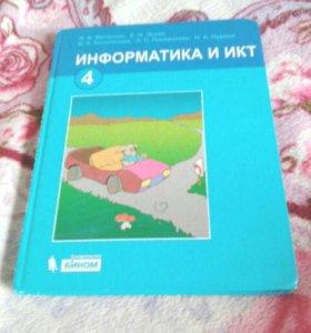 Учебник информатики за 4 класс