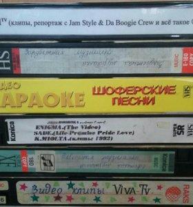 Видеокассеты. Мультики, музыка, фильмы.
