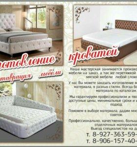 Изготовление кроватей и реставрация мягкой мебели.