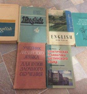 Учебники по английскому 1968-1997 год выпуска