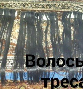 Волосы на заколках(трессах)