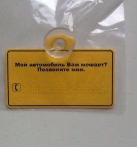 Знак на присоске, если авто мешает.