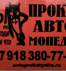 Прокат авто и мопедов с доставкой
