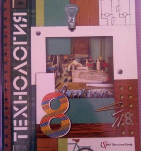 Учебник технологии за 8 класс