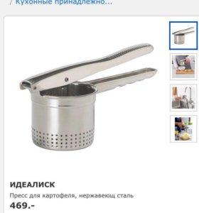 Пресс для картофеля и овощей