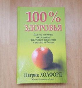 Книга 100% здоровья Патрик Холфорд