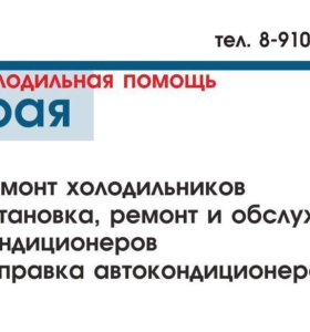 Ремонт холодильного оборудования 89105078816