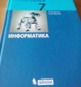 Учебник информатики за 7 класс.