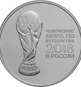 FIFA Серебро