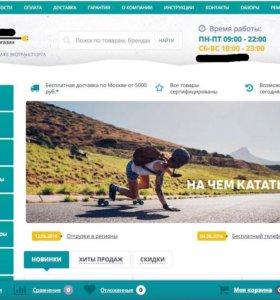 Интернет магазин гироскутеры и электротранспорт