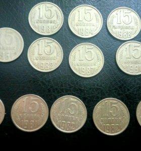 Монеты 15 коп.СССР 1961-91 г