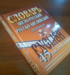 Словарь Англо-Русский, Русско-Английский