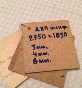ДВП ( оргалит), бумага, картон- прокладочный