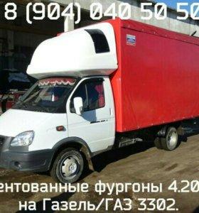 Тентованные фургоны, ЕВРОФУРГОНЫ на ГАЗЕЛЬ 3302
